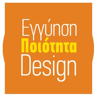 Εγγύηση-Ποιότητα-Design
